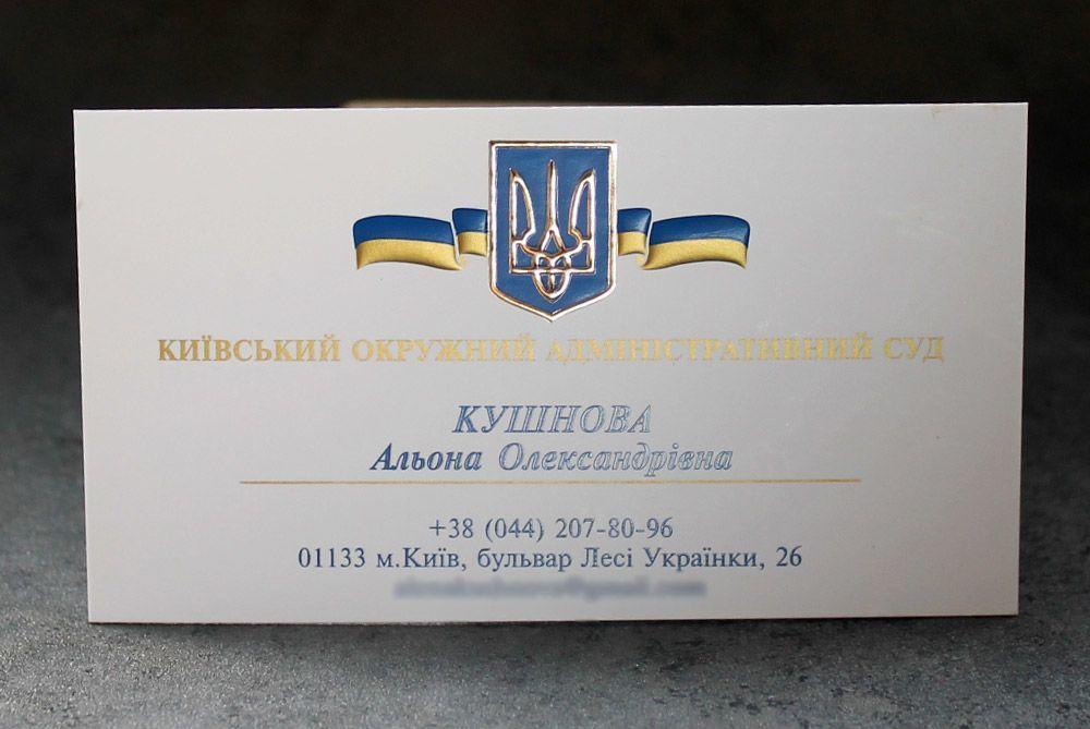 10_1_Gerby-Ukr-7
