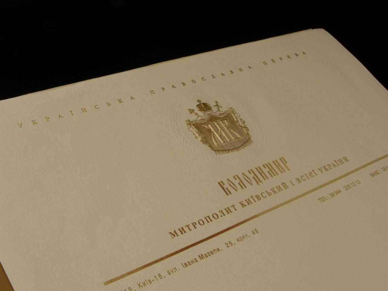 Это бланк УПЦ официальный Метрополит Владимир