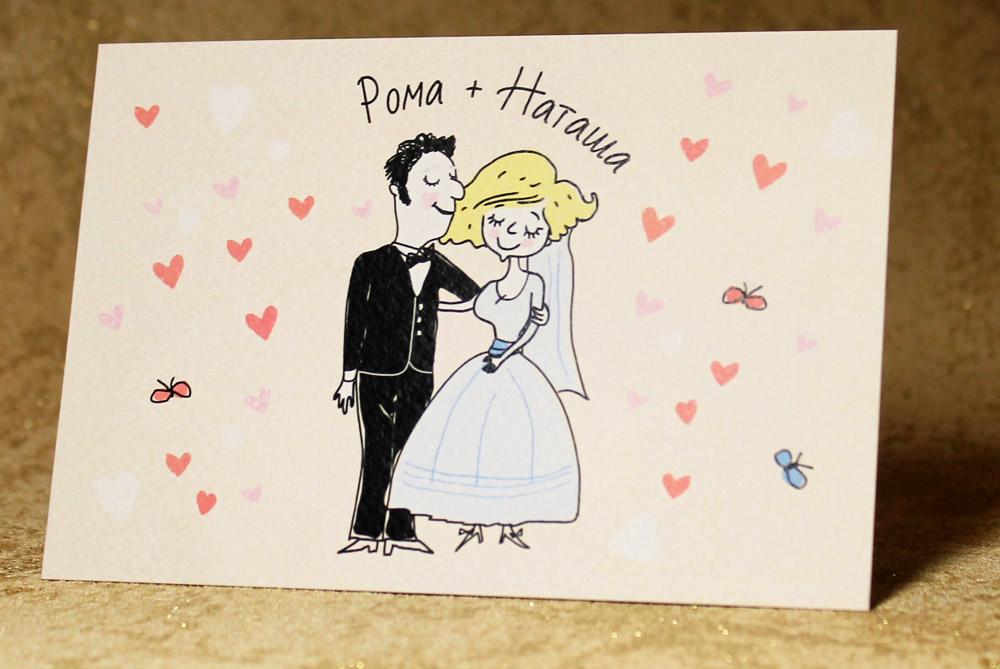 Свадебная открытка, приглашение