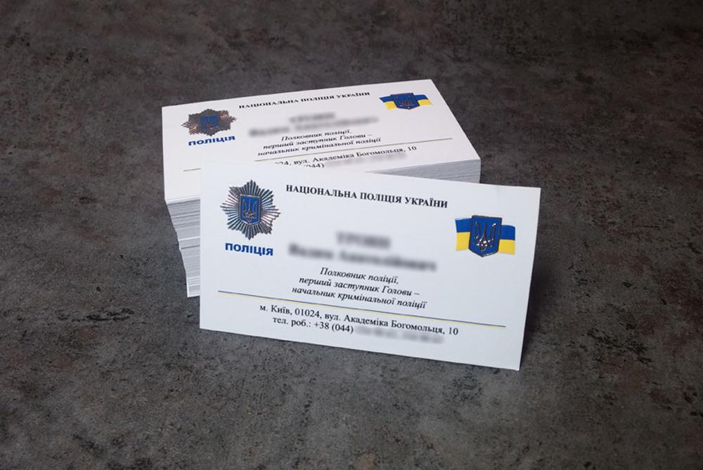 Визитки полиция Украины